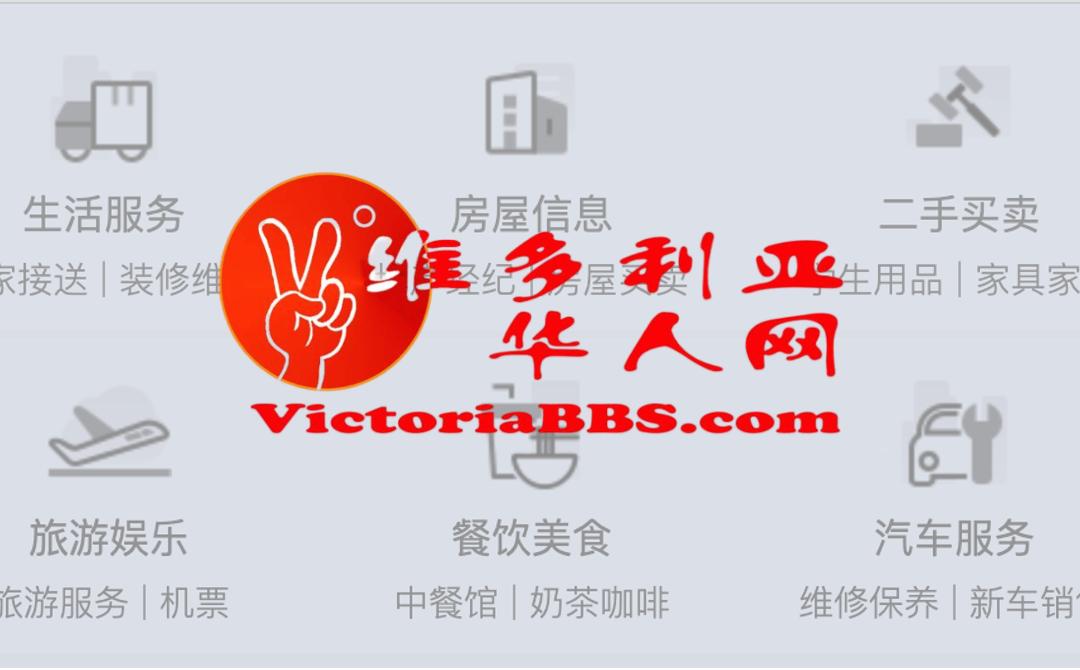 Victoria BBS